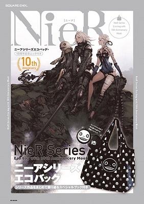 ニーアシリーズエコバッグ・10周年記念ムック付き[9784757570610]