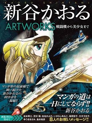 新谷かおるARTWORKS Book