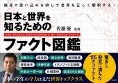 日本と世界を知るためのファクト図鑑 Book