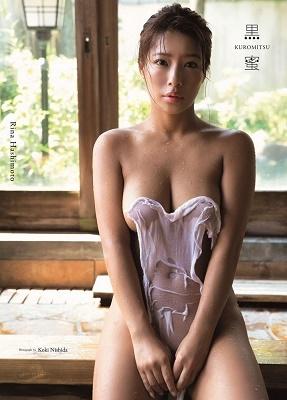 橋本梨菜 写真集 『 黒蜜 』