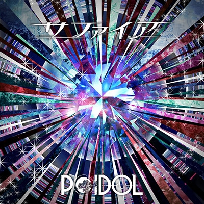 POIDOL/サファイア (TYPE A)[GMCD-041A]