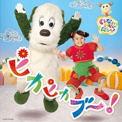 NHK いないいないばあっ! ピカピカブ~! CD
