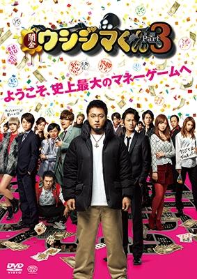 映画「闇金ウシジマくんPart3」通常版 DVD