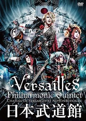 Versailles/CHATEAU DE VERSAILLES AT NIPPONBUDOKAN [SASDVD-032]