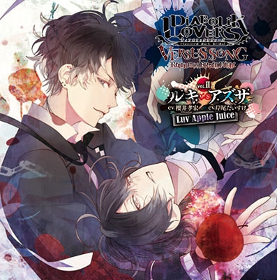 櫻井孝宏/DIABOLIK LOVERS VERSUS SONG Requiem(2)Bloody Night Vol.II ルキVSアズサ CV.櫻井孝宏/CV.岸尾だいすけ[REC-332]