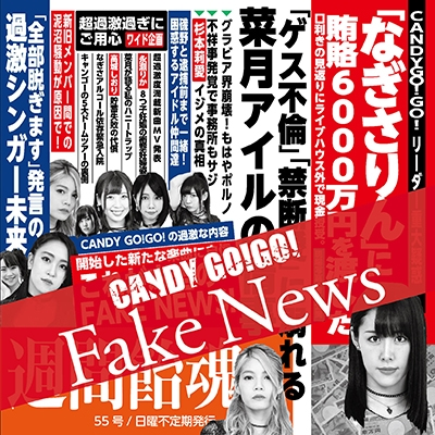 CANDY GO! GO!/Fake News<Type-A>[RVM-011]