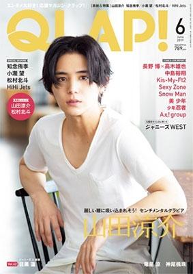 QLAP! 2019年6月号 Magazine