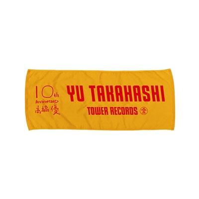 高橋優 × TOWER RECORDS タオル