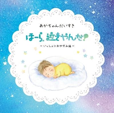 赤ちゃんだいすき ほーら、泣きやんだ!いっしょにおやすみ編 CD