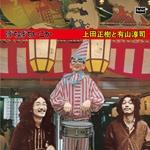 上田正樹/ぼちぼちいこか [TKJA-10094]