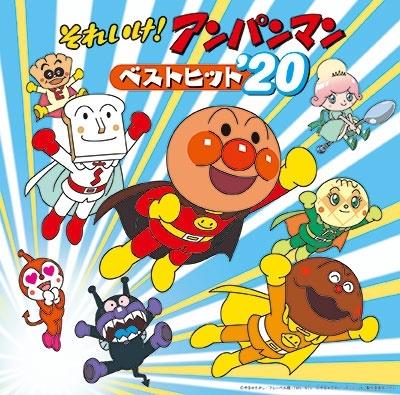 それいけ!アンパンマン ベストヒット'20 CD