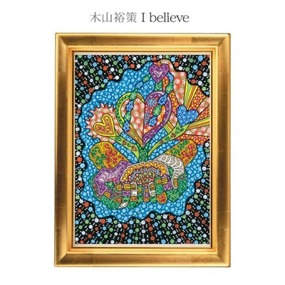 木山裕策/I believe / 永遠[NFCD-27221]