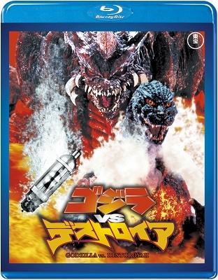 ゴジラVSデストロイア Blu-ray Disc