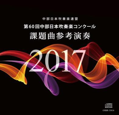 名古屋芸術大学ウィンドオーケストラ/第60回中部日本吹奏楽コンクール ...
