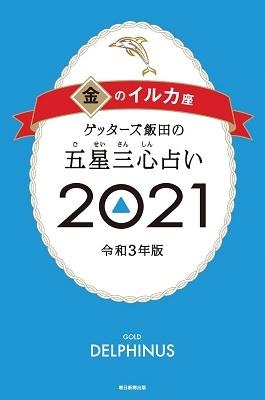 ゲッターズ飯田の五星三心占い2021 金のイルカ座 Book