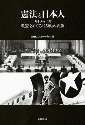 憲法と日本人 1949-64年 改憲をめぐる「15年」の攻防 Book