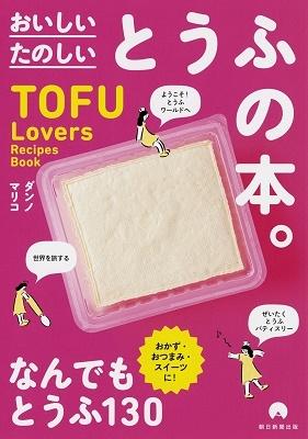ダンノマリコ/TOFU Lovers Recipes Book たのしい おいしい とうふの本。[9784023332911]