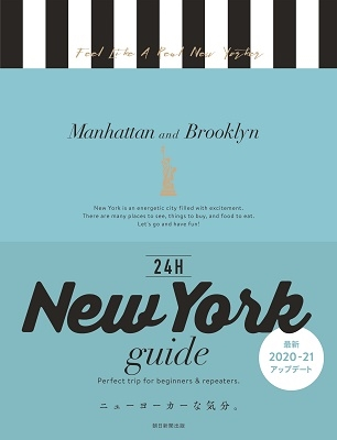 New York guide 24H (2020-2021) Book