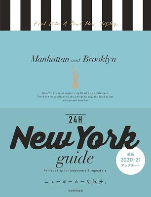 朝日新聞出版/New York guide 24H (2020-2021)[9784023339811]