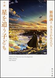新海誠/小説 星を追う子ども[9784041026311]