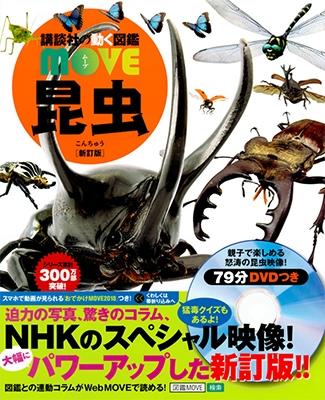 昆虫 新訂版 [BOOK+DVD] Book