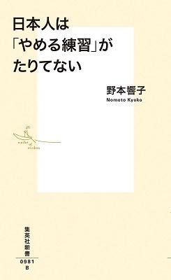 日本人は「やめる練習」がたりてない Book