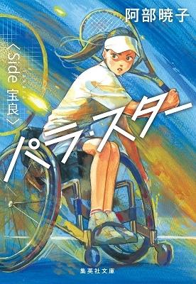パラ・スター <Side 宝良> Book