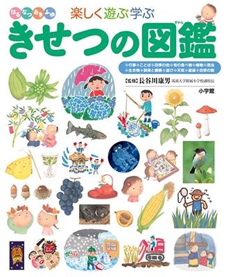きせつの図鑑 Book
