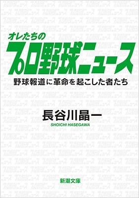 長谷川晶一/オレたちのプロ野球ニュース 野球報道に革命を起こした者たち[9784101026411]