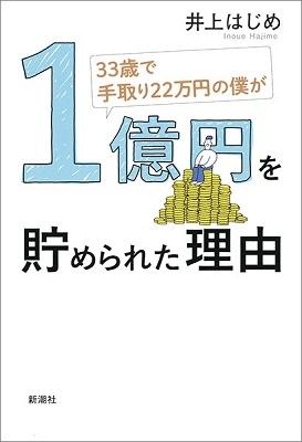 33歳で手取り22万円の僕が1億円を貯められた理由 Book