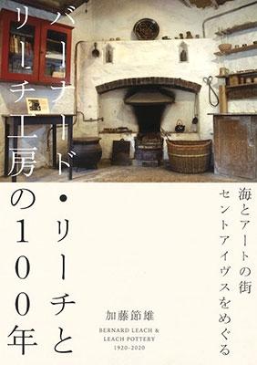 バーナード・リーチとリーチ工房の100年 海とアートの街セントアイヴスをめぐる Book