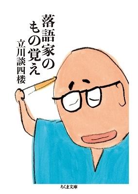 落語家のもの覚え Book