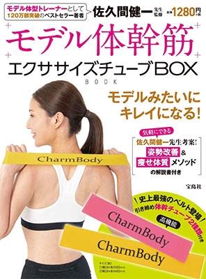 モデル体幹筋エクササイズチューブBOX BOOK  Book