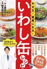 工藤孝文/やせる! 健康になる! いわし缶レシピ[9784800316011]