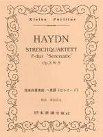 ハイドン 弦楽四重奏曲 ヘ長調「セレナード」Op.3-5 ポケット・スコア[9784860600211]