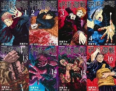 呪術廻戦 0、1~16巻セット COMIC