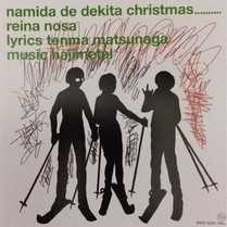野佐怜奈/涙でできたクリスマス/サンタクロース・コンプレックス<タワーレコード限定>[ERCD-10003]