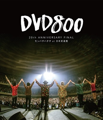 DVD800 20th ANNIVERSARY FINAL モンパチハタチ at 日本武道館