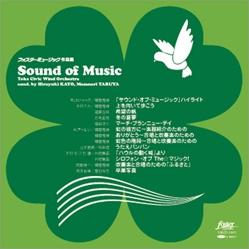 土気シビックウインドオーケストラ/フォスターミュージック作品集「サウンド・オブ・ミュージック」[FMCD-1001]