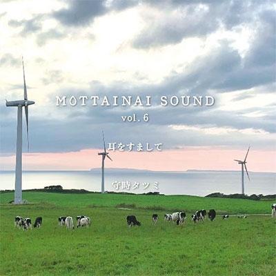 MOTTAINAI SOUND vol.6 耳をすまして CD