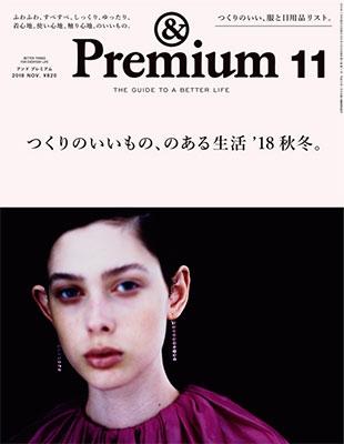 &Premium 2018年11月号