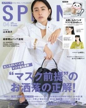 SPRiNG 2021年4月号 Magazine