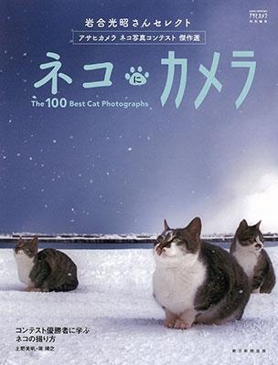 岩合光昭さんセレクト アサヒカメラ ネコ写真コンテスト傑作選 Mook