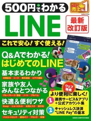 500円でわかるLINE 最新改訂版 Mook