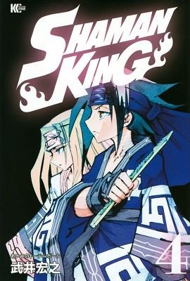 SHAMAN KING 4 COMIC