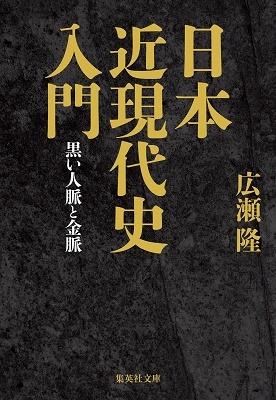 日本近現代史入門 黒い人脈と金脈 Book
