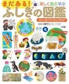 小学館の図鑑 プレNEO図鑑 まだある! ふしぎの図鑑 Book