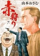 赤狩り THE RED RAT IN HOLLYWOOD 7 COMIC