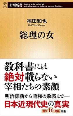 総理の女 Book