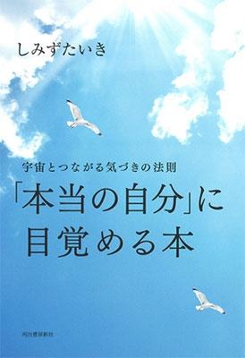 「本当の自分」に目覚める本 宇宙とつながる気づきの法則 Book